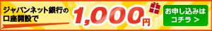 ジャパンネット銀行で3つのお得キャンペーン
