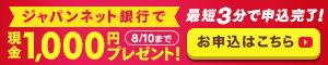 ジャパンネット銀行の口座開設&登録で 合計1,000円プレゼント
