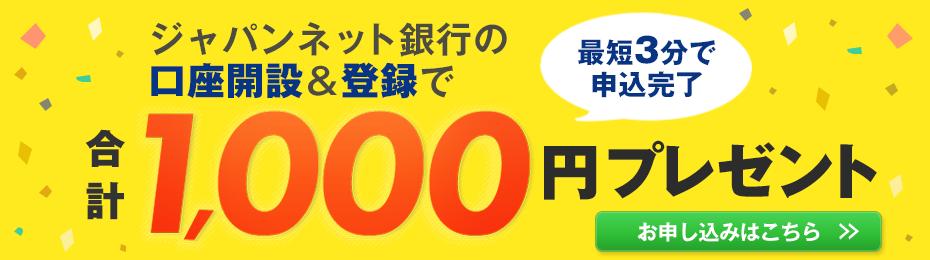 ヤフオク!落札代金の支払いならジャパンネット銀行がお得 最短3分で申込完了 落札金額の1%プレゼント お申し込みはコチラ