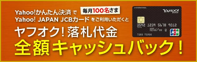 ���100̾���ޡ�Yahoo!�����Ѥ�Yahoo! JAPAN JCB�����ɤ����Ѥ��������ȡ���ե���!�������ۥ���å���Хå���