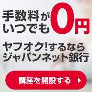 ヤフオク!するならジャパンネット銀行