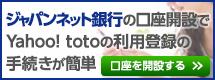 くじ購入ならジャパンネット銀行