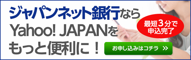 最短3分で申し込み完了! ジャパンネット銀行口座を開設しよう!