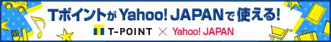 TポイントがYahoo! JAPANで使える!