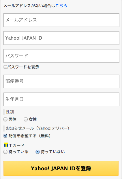 ID登録画面の画像