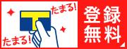 【無料】かんたん登録で、ショッピングでもTポイントがたまる!
