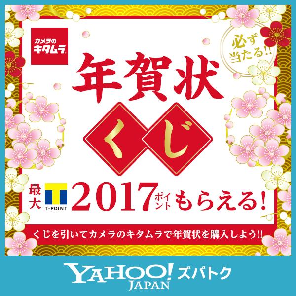 必ず当たる! カメラのキタムラ 年賀状くじ2017