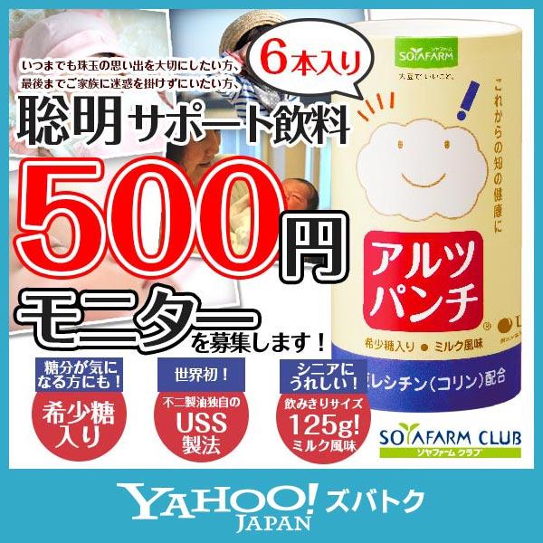 不二製油「アルツパンチ」500円モニター募集キャンペーン