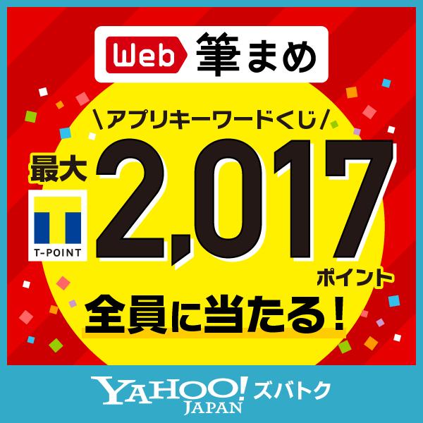Tポイント最大2017ポイント当たる!「Web筆まめ」アプリダウンロードキャンペーン