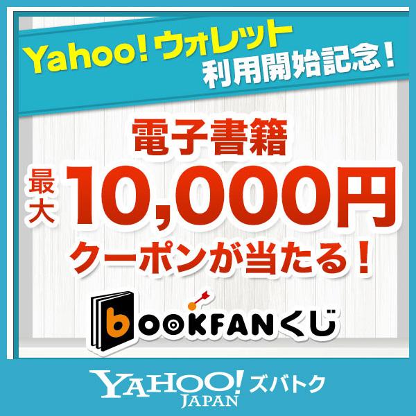 ハズレ無し! 最大1万円電子書籍クーポンがあたる! BOOKFANくじ