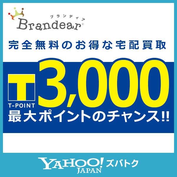 【ブランディア】無料査定・買取で最大3000ポイントプレゼント