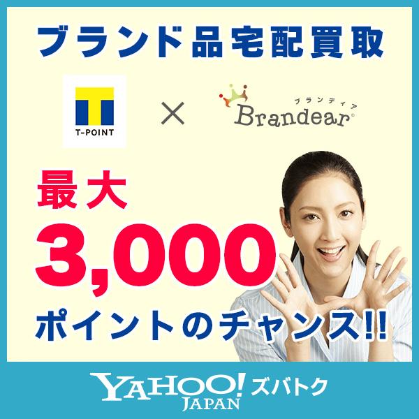 【ブランディア】無料査定・買取で最大3000ポイントプレゼント!