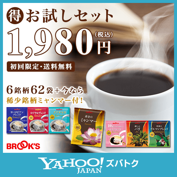 ブルックス 初回限定送料無料 10gコーヒーお試しセット 26%OFF