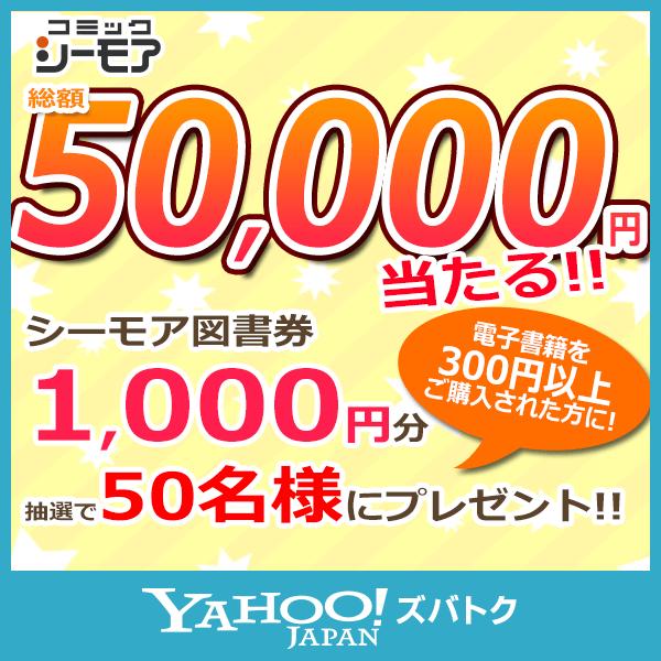 コミックシーモア 総額50,000円の図書券キャンペーン