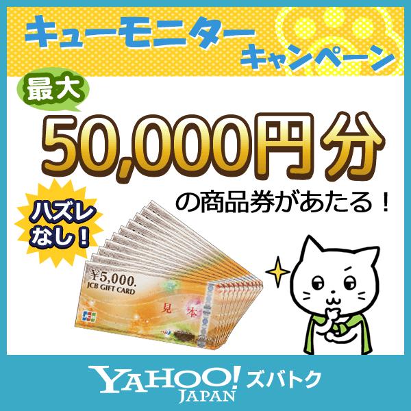ハズレなし! 最大50,000円分の商品券があたる! キューモニターキャンペーン