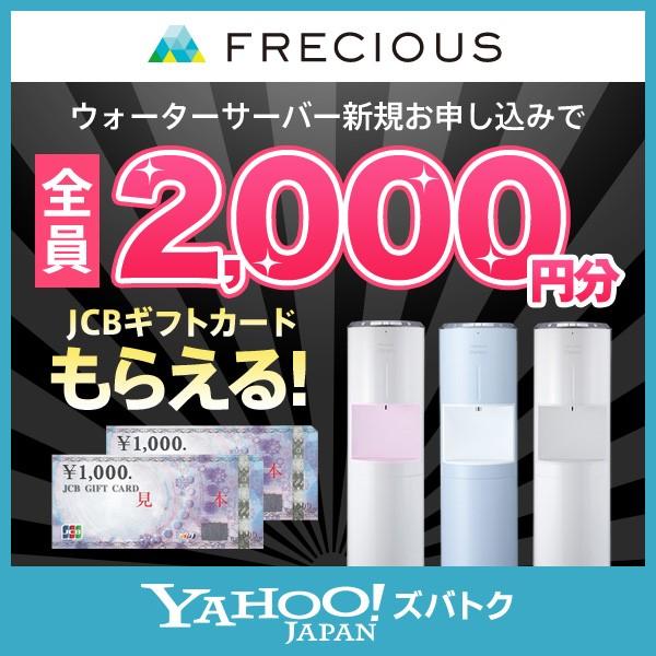 もれなくJCBギフトカード2,000円分もらえる!ウォーターサーバーフレシャス新規加入キャンペーン