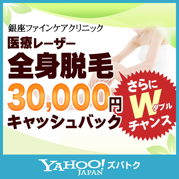 医療脱毛が最大3万円キャッシュバック! 更に来院で全額キャッシュバックのチャンス!
