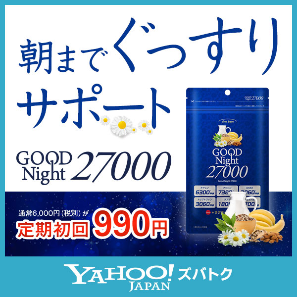「GOOD Night27000」定期コース初回990円キャンペーン!