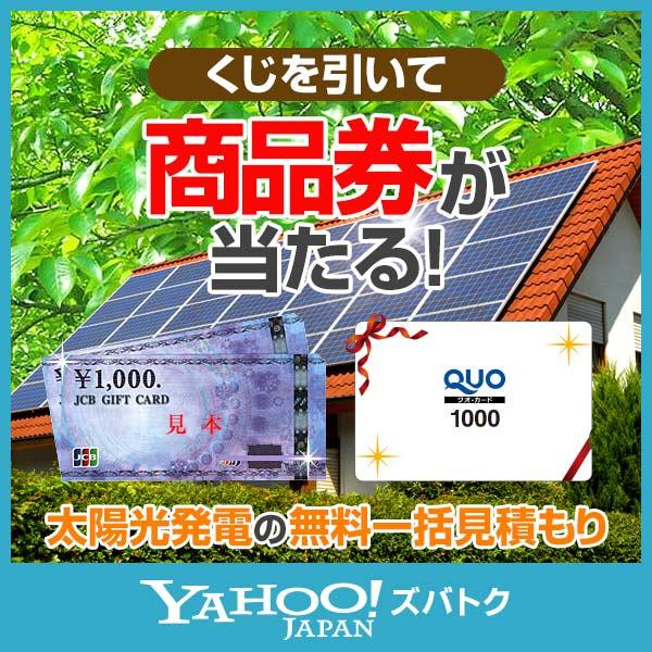 太陽光発電一括見積もりくじ