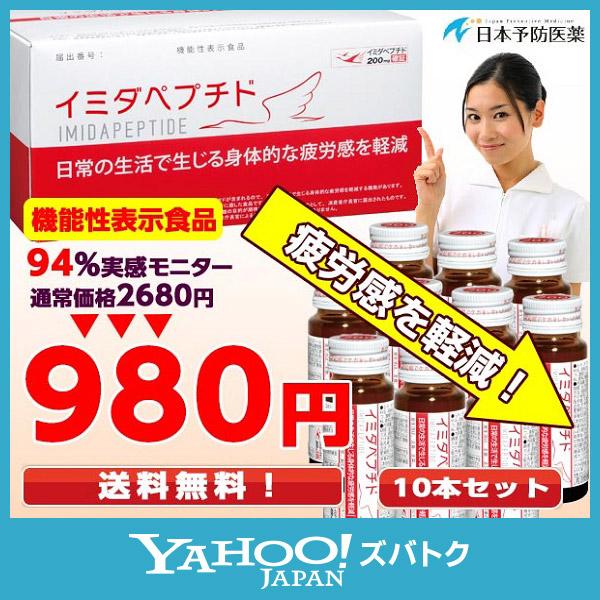 日本予防医薬「イミダペプチド」980円モニター募集キャンペーン