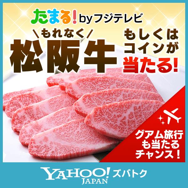 松阪牛もしくはコインが当たる「たまる!」新規登録キャンペーン