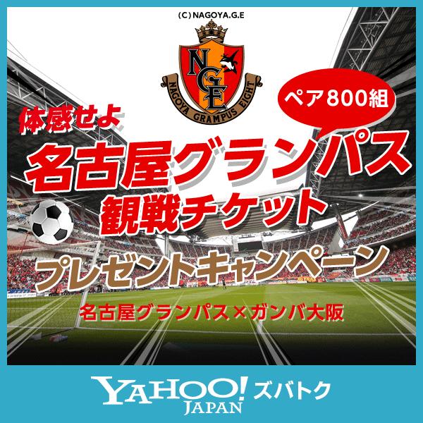 サッカースタジアムへ行こうくじ(名古屋グランパス観戦チケットプレゼント)