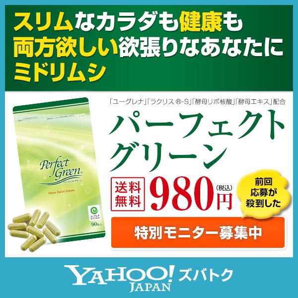 パーフェクトグリーン定期モニターコース 初回92%OFF980円(税込・送料無料)キャンペーン!