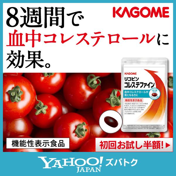 カゴメ「リコピンコレステファイン」お試しキャンペーン!