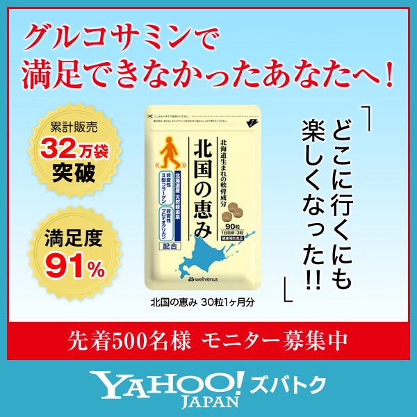 新軟骨成分プロテオグリカン配合『北国の恵み』初回480円モニターキャンペーン!