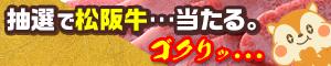 最大200pt&松阪牛が当たる「モッピー」登録キャンペーン