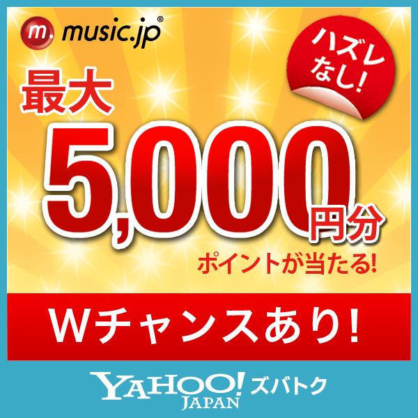 最大5,000円分のポイントが当たる!ハズレなし!更に、Wチャンスも!!music.jpくじ