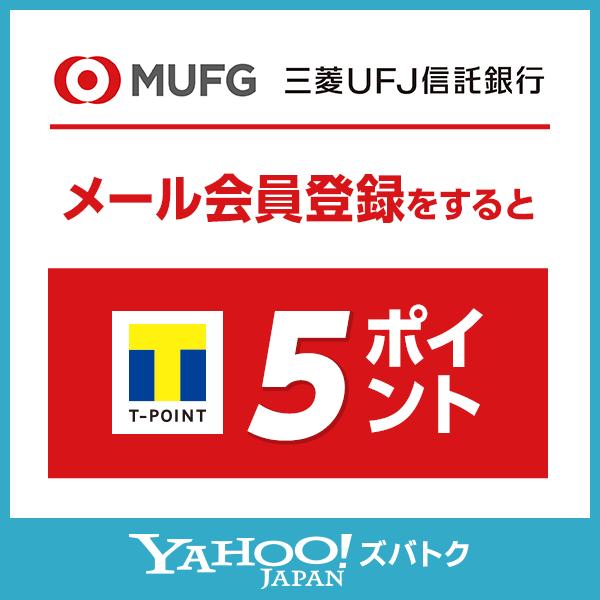 三菱UFJ信託銀行 IRメール会員登録でTポイントGET! キャンペーン