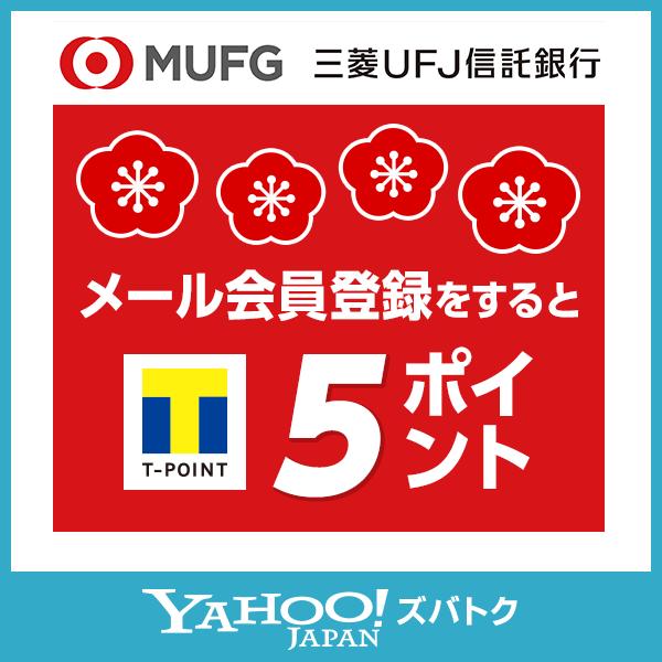三菱UFJ信託銀行 IRメール配信登録でTポイントGET!キャンペーン