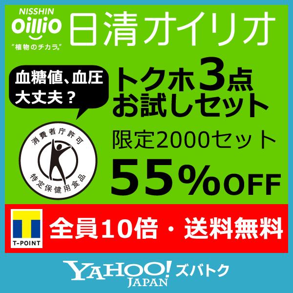 日清オイリオ トクホ限定セット 55%OFF&Tポイント10倍キャンペーン