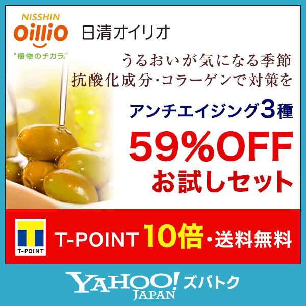 日清オイリオ アンチエイジング限定セット 59%OFF&Tポイント10倍キャンペーン!