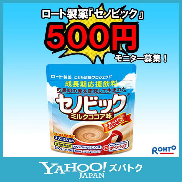 ロート製薬 成長期応援飲料「セノビック」500円モニター募集!