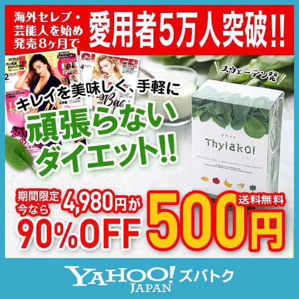 話題のチラコイドダイエット トクトクコースご注文で初回500円!