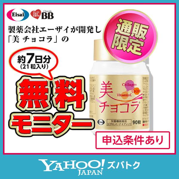 エーザイ「美チョコラ」無料モニターキャンペーン!