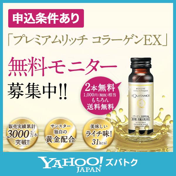 サンスター「プレミアムリッチコラーゲンEX」1,000円相当無料プレゼントキャンペーン!
