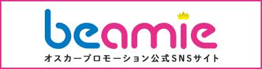 beamie オスカープロモーション公式SNSサイト