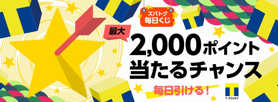 【無料】1日1回、運だめし★くじを引いて最大2,000ポイントが毎日当たるチャンス!