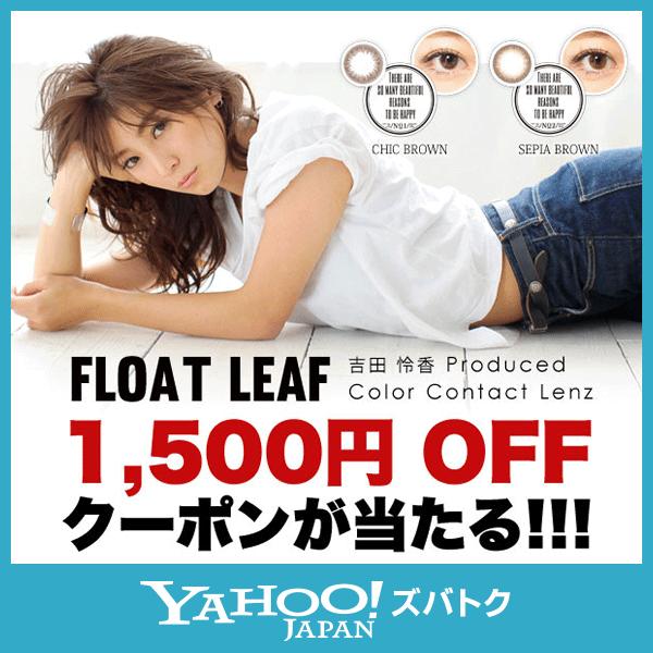 FLOAT LEAF 期間限定お得なクーポンキャンペーン