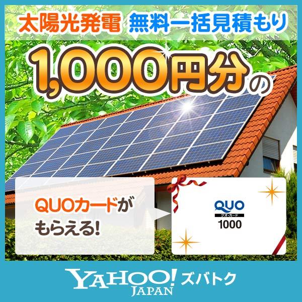 グリーンエネルギーナビで太陽光発電一括見積もりキャンペーン