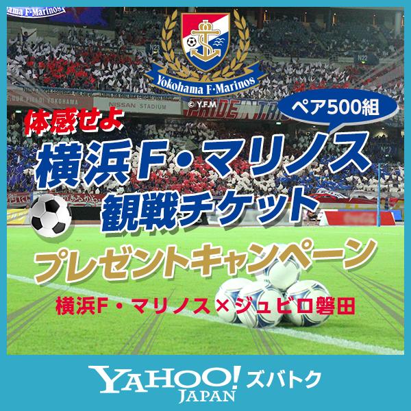 サッカースタジアムへ行こうくじ(横浜F・マリノス観戦チケットプレゼント)