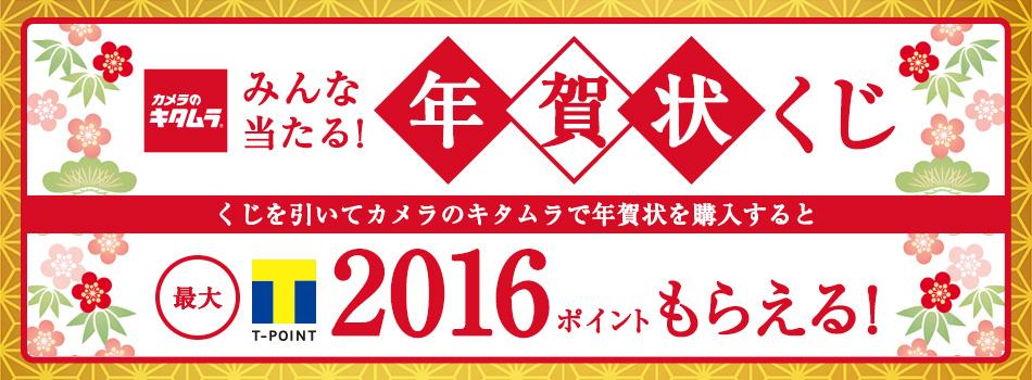 【年賀状くじ】みんな当たる! カメラのキタムラで年賀状を購入して最大2016ポイントをもらおう!