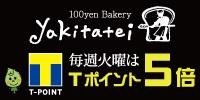 「ヤキタテイ」チェーン店