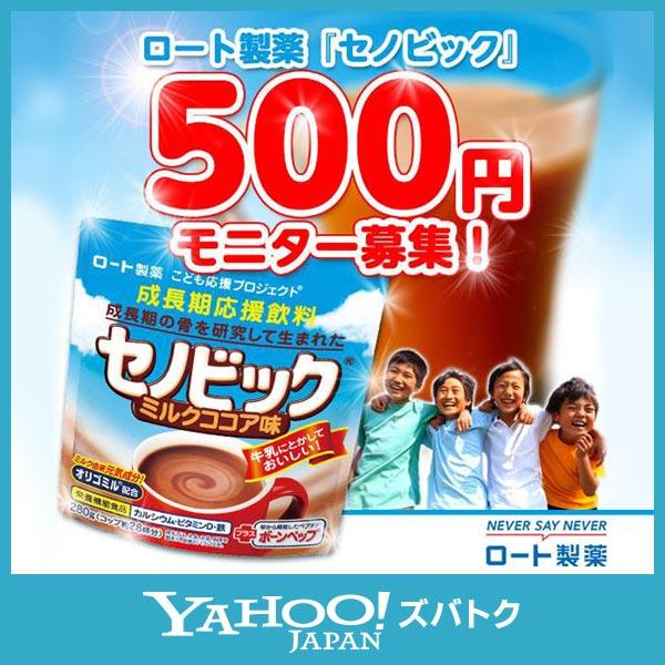 ロート製薬 成長期応援飲料「セノビック」500円モニター募集! キャンペーン