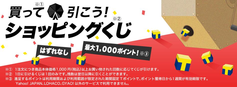 はずれなし! Yahoo!ショッピングで1,000円(税込)以上お買い物するとすぐにくじが引ける♪
