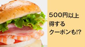 500円以上得するクーポンも!?