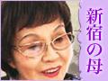 新宿の母が占う「今日のふたりの相性」
